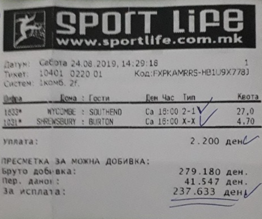 24 08 2019 BEST LEGIT FIXED MATCHES 2-1 1-2 , FIXED MATCH 100 SURE , STRONG FIXED MATCHES ODDS SURE WIN